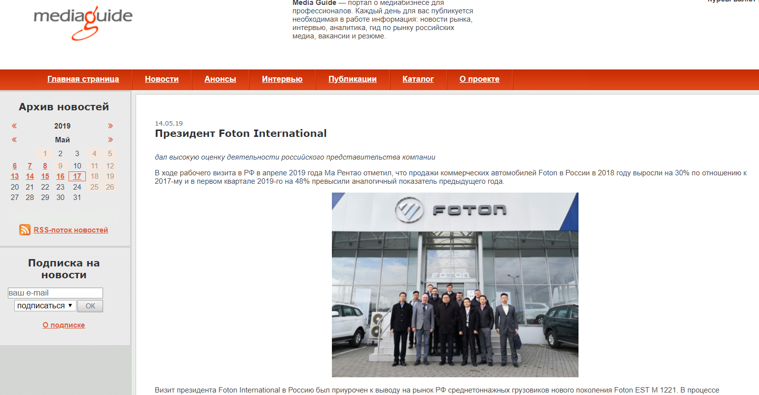 Президент Foton International