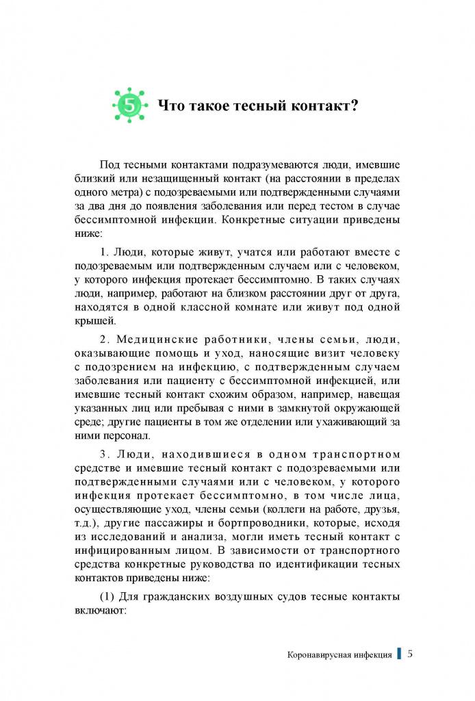 рекомендации по мерам защиты от коронавирусной инфекции